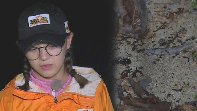김세정, 정글에서 개미 보며 '영재 소녀' 인증