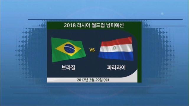 [월드컵 남미예선] 브라질 vs 파라과이 7분 하이라이트