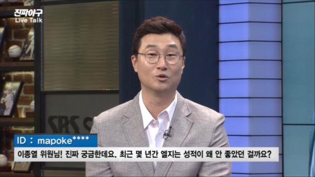 [진짜야구 라이브 토크] 이종열 해설위원에게 질문
