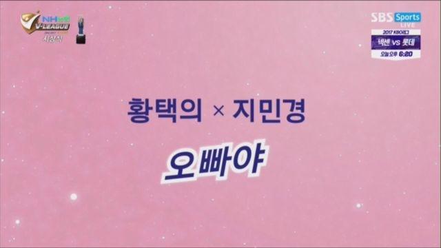 [V리그 시상식] '축하공연' 황택의, 지민경 - 오빠... 썸네일 이미지