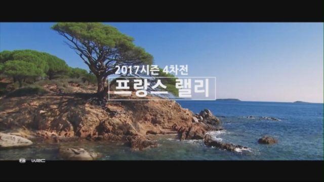 [예고] 2017 시즌 4차전 프랑스랠리 썸네일 이미지