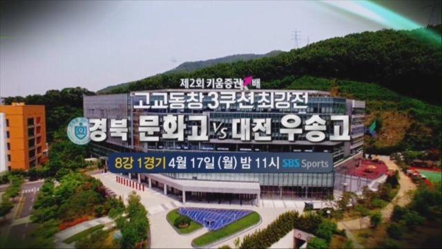 [예고] 경북 문화고 vs대전 우송고 썸네일 이미지