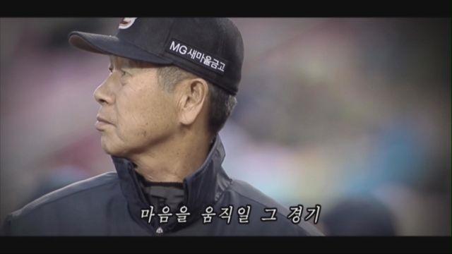 [예고] 마음을 움직일 그경기, LG vs 한화 썸네일 이미지