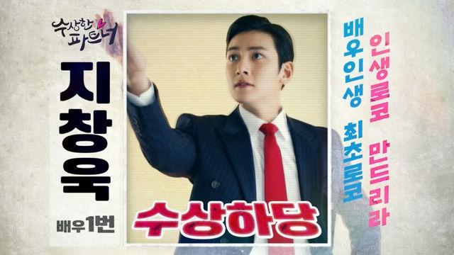 [티저] 지창욱 무빙 포스터 ver.1 썸네일 이미지