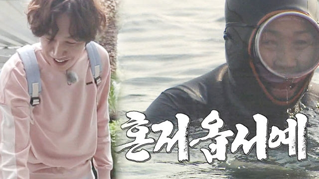 """이광수, 기승전 '해녀 체험' 미션에 분노 """"나랑 장난해?"""""""