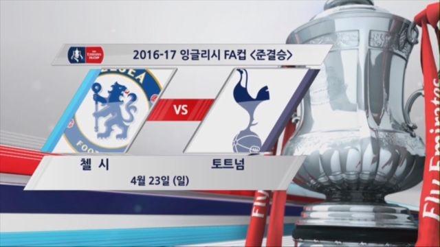 [4강] 첼시 vs 토트넘 하이라이트
