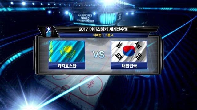 [디비전1 그룹A] 대한민국 vs 카자흐스탄 하이라이트