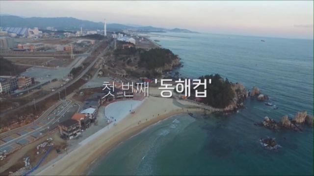 [예고] 2017 동트는 동해컵 썸네일 이미지
