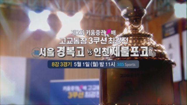 [예고] 8강 3경기, 서울 경복고 vs 인천 제물포고 썸네일 이미지