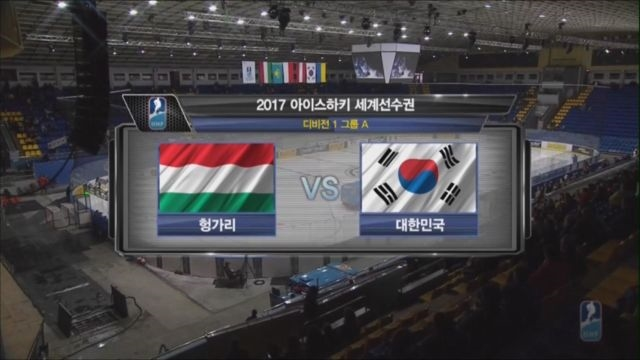 [디비전1 그룹A] 대한민국 vs 헝가리 하이라이트