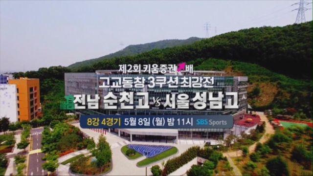 [예고] 전남 순천고 vs 서울 성남고 썸네일 이미지
