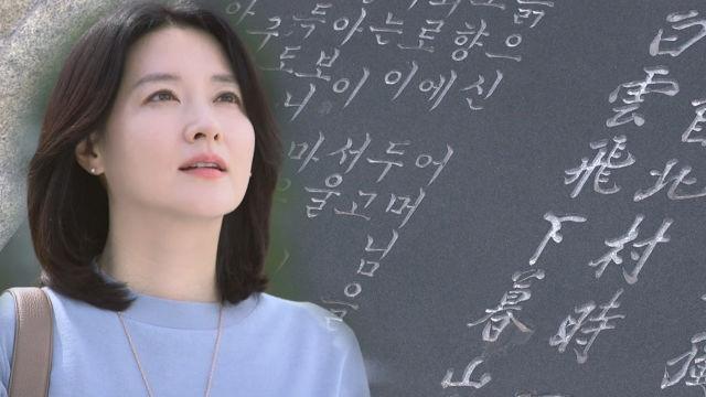 이영애, 실제 사임당 사친 시비 앞 '묘한 감정' 썸네일 이미지