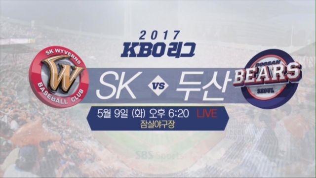 [예고] '시원한 타격 대결' SK vs 두산 썸네일 이미지