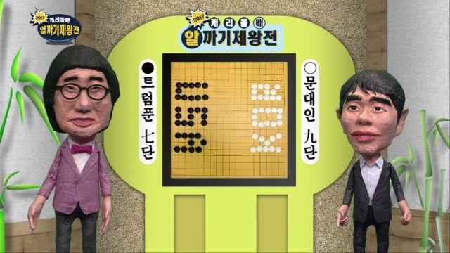 [캐리돌배 알까기 대회] 트럼푼 7단 vs 문대인 9단
