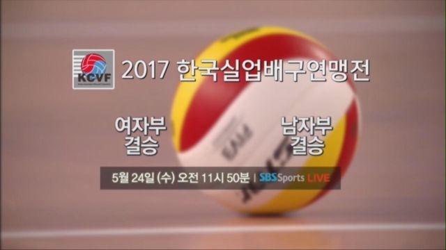 [예고] 2017 한국실업 배구연맹전 결승 썸네일 이미지
