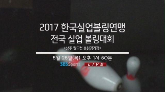 [예고] 2017년 한국실업볼링연맹 전국실업볼링대회 썸네일 이미지