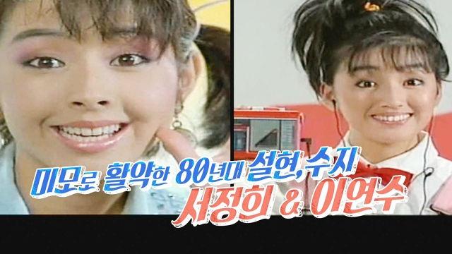 서정희·이연수, 과거 CF 동반 출연 '80년대의 설현&수지'
