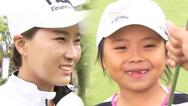 골프 여제 박세리 깜짝 놀라게 한 7살 '골프 소녀'