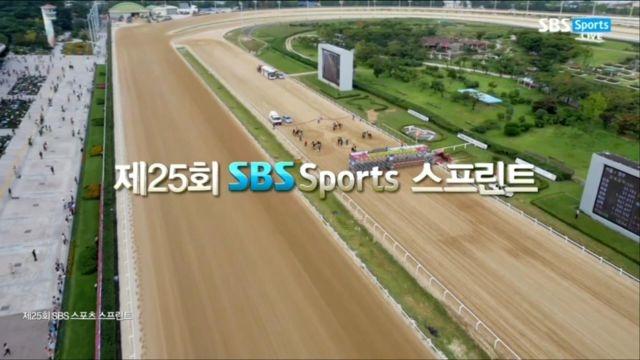 제25회 SBS스포츠 스프린트 하이라이트 썸네일 이미지