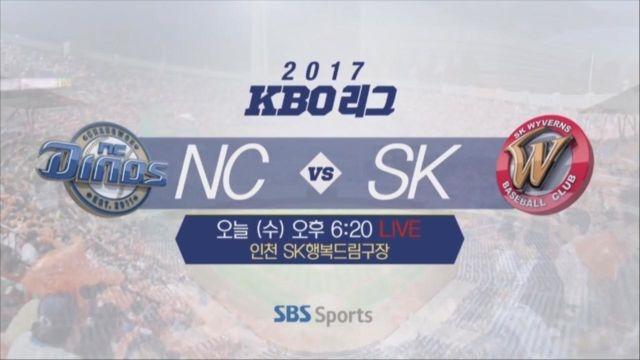 [예고] 화끈한 야구, NC vs SK 썸네일 이미지