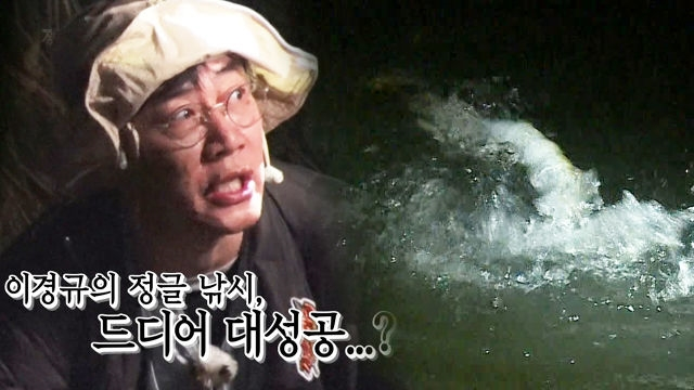 [6월 30일 예고] 이경규, 시련 끝에 정글 낚시 성공?