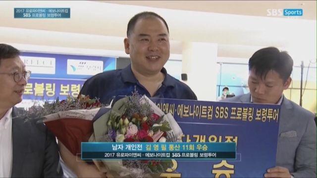 [보령투어] 김영필, 남자개인전 우승 썸네일 이미지