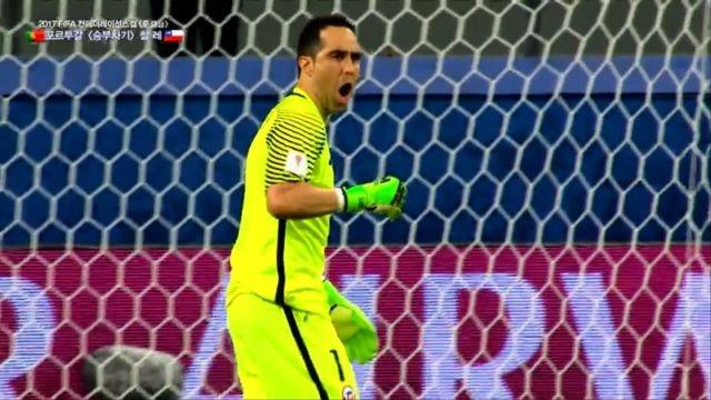 [포르투갈 vs 칠레] 브라보! 브라보! 브라보! 승부... 썸네일 이미지