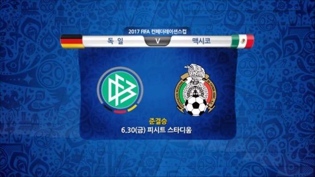[4강] 독일 vs 멕시코 하이라이트 썸네일 이미지