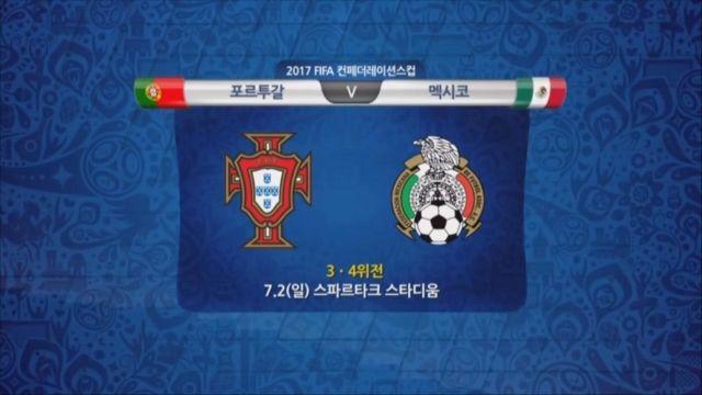포르투갈 vs 멕시코 하이라이트 썸네일 이미지