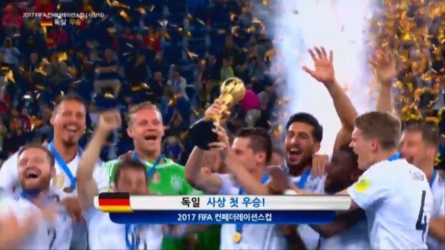 [시상식] 우승 트로피를 들어올리는 독일 썸네일 이미지