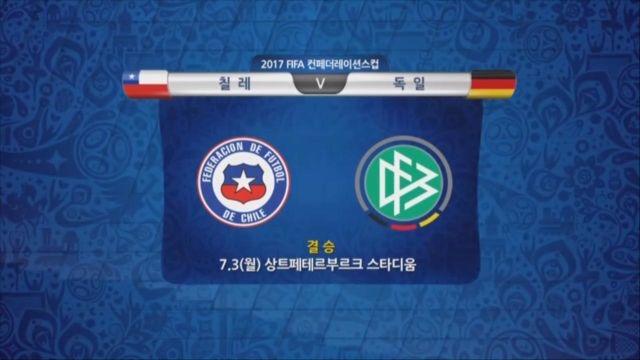[결승] 칠레 vs 독일 하이라이트 썸네일 이미지