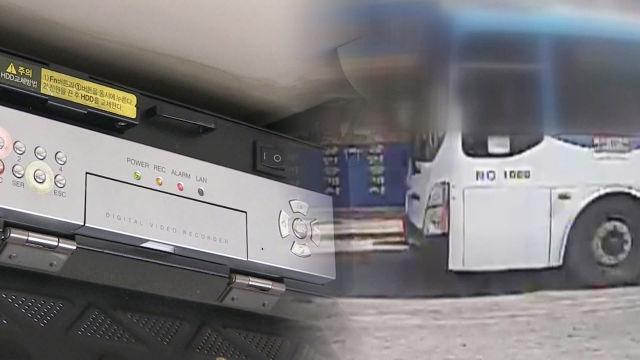 버스 사고 이후 삭제된 블랙박스 사연