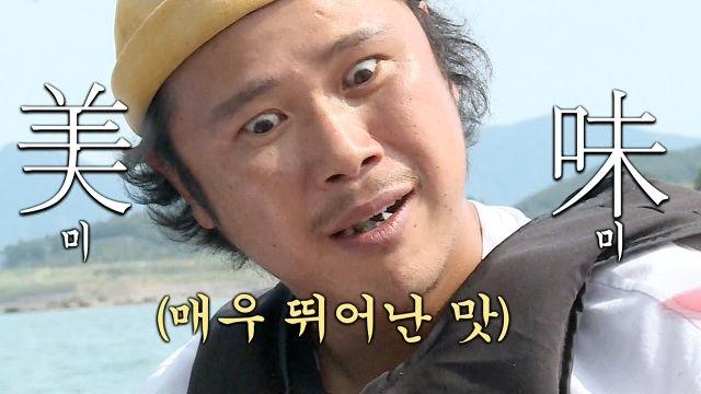 육중완·허경환, 갯장어회와 샤부샤부 선상 만찬 '대박'