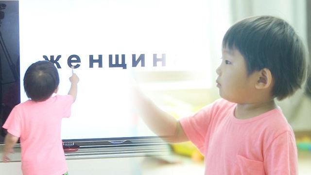 하루 만에 러시아 알파벳 마스터, 교진이의 엄청난 학습 속도!