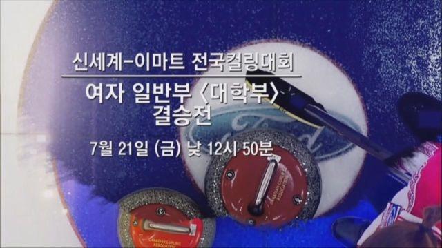 [예고] 신세계이마트 전국컬링대회 썸네일 이미지