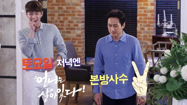 [스페셜] 촬영장 웃음바다 만든 손창민 '불꽃 애드리브'