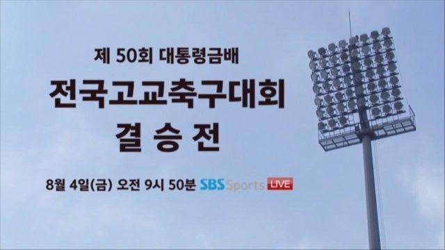 [예고] 전국 고교 축구대회 결승전 썸네일 이미지