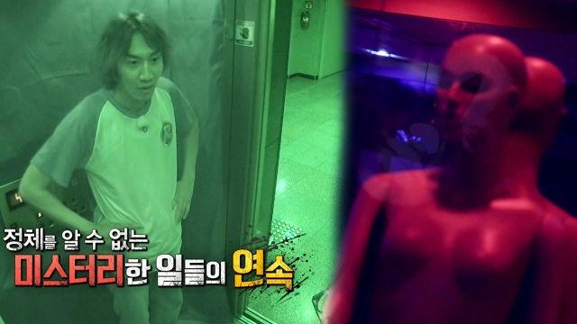 [8월 20일 예고] 미스터리의 연속, 런닝맨 납량특집!