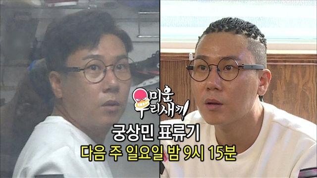 [8월 27일 예고] 낯선 세계에 온 이상민 '궁상민 표류기'