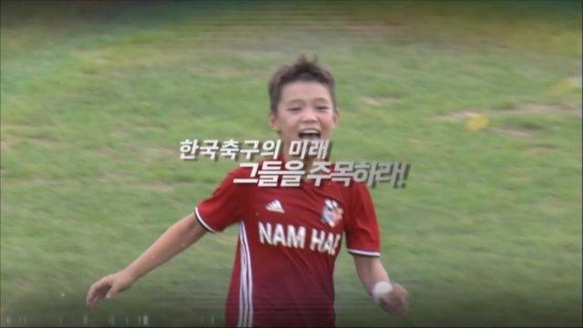 예고] 화랑대기 유소년축구 왕중앙전 결승 썸네일 이미지
