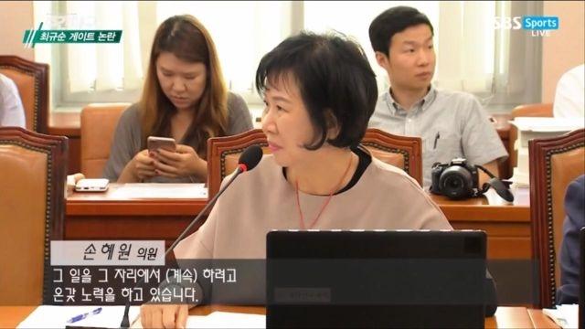 최규순 게이트 논란, 손혜원 의원 인터뷰 썸네일 이미지