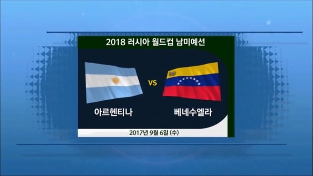 [남미예선] 아르헨티나 vs 베네수엘라  하이라이트