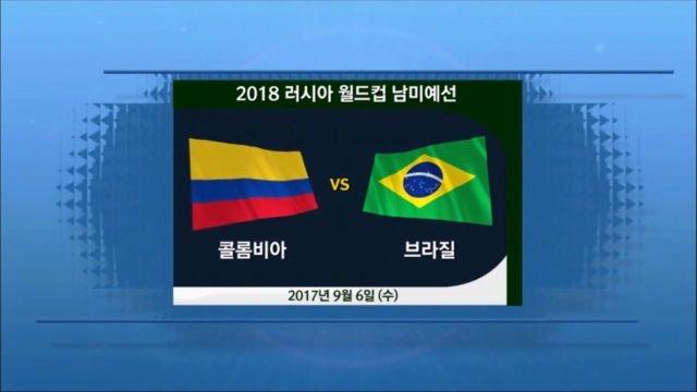 [남미예선] 콜롬비아 vs 브라질 하이라이트