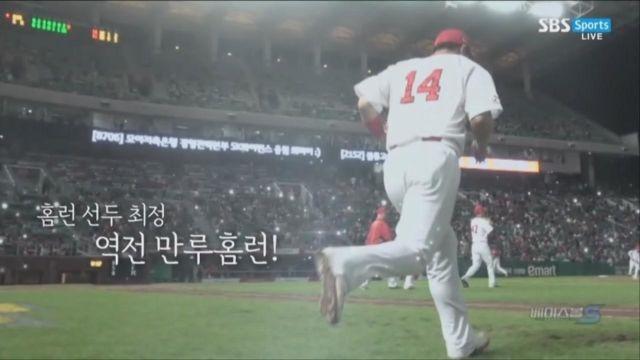 [S컷] 홈런 선두 최정 '역전 만루 홈런!' 썸네일 이미지