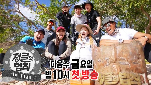 [9월 22일 예고] 김병만 부상! 베테랑들 모여 정글 드림팀 탄생!