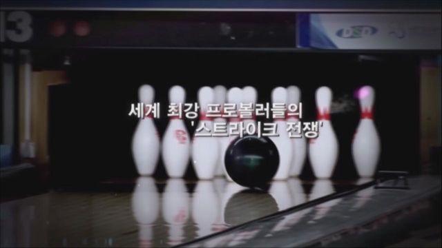 [예고] 제19회 삼호코리아컵 국제오픈볼링대회 썸네일 이미지