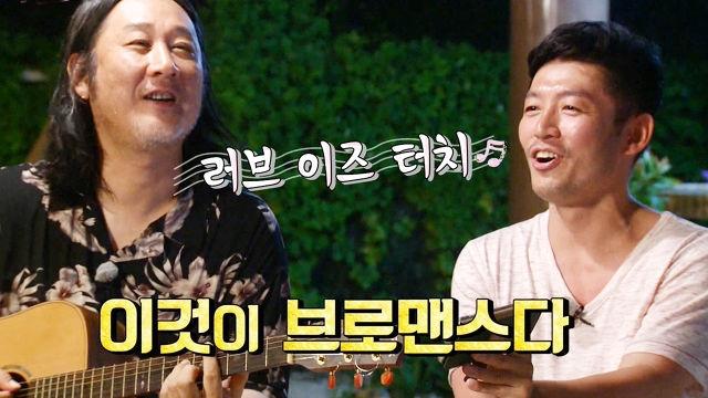 김도균·정유석, 브로맨스 선보이며 'LOVE' 열창