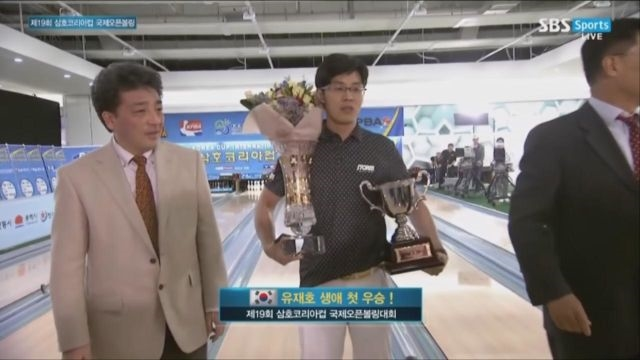 [삼호컵] '드라마 같은' 우승을 차지하는 유재호 썸네일 이미지