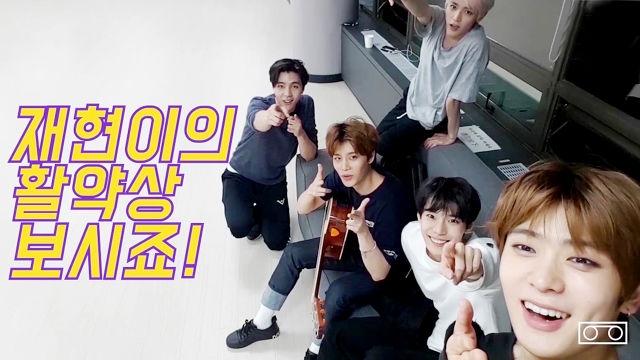 [선공개] 정글 '활약상' 받고 기분좋은 'NCT 재현'의 셀프캠
