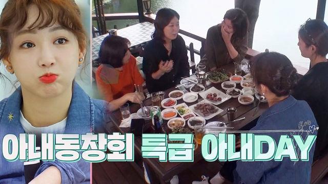 [10월 18일 예고] MC 이유리와 함께하는 '아내 동창회'
